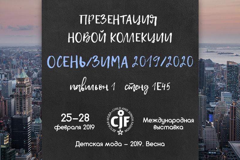 """Сегодня, 25 февраля 2019 года стартовала 22-я международная выставка """"CJF – ДЕТСКАЯ МОДА-2019. ВЕСНА"""". Дважды в год это значимое событие собирает ведущих производителей одежды для детей."""