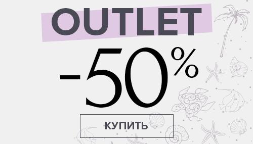 Outlet! Скидка 50 % на главные  хиты коллекций!